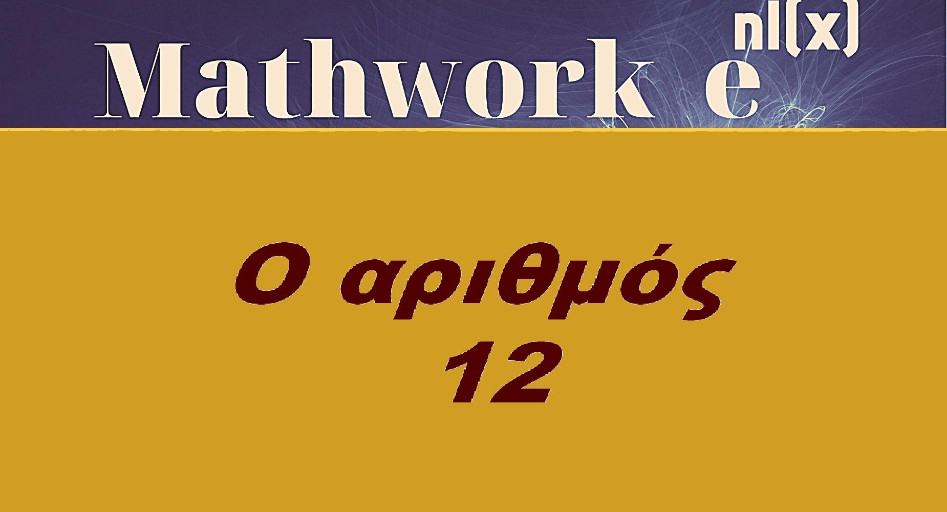 Αριθμός 12 - του Γιάννη Τσαμπαρδούκα