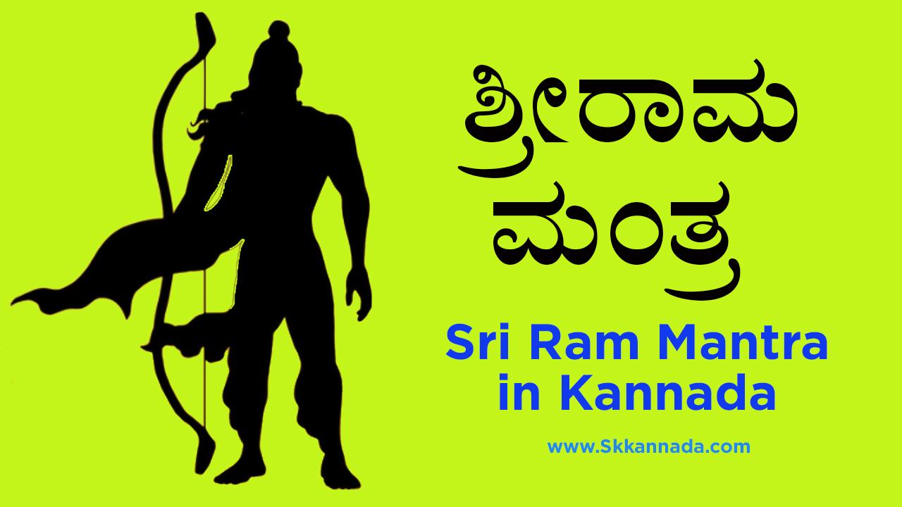 ಶ್ರೀ ರಾಮ ಮಂತ್ರ - Sri Ram Mantra in Kannada