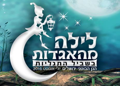 לילה מהאגדות בגן הבוטני ירושלים - יולי אוגוסט 2016