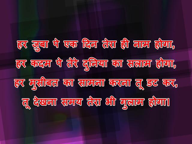 motivational hindi com