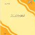 تحميل رواية أحلام شهرزاد ل طه حسين
