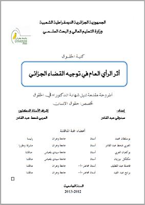أطروحة دكتوراه: أثر الرأي العام في توجيه القضاء الجزائي PDF