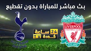 مشاهدة مباراة ليفربول وتوتنهام بث مباشر بتاريخ 27-10-2019 الدوري الانجليزي