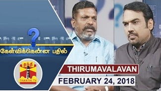 Kelvikkenna Bathil 24-02-2018 Exclusive Interview with VCK Chief Thol Thirumavalavan