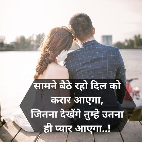 Awesome Two Line Shayari In Hindi Love