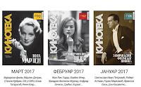 http://www.advertiser-serbia.com/arhiva-casopisa-kinoteka-dostupna-onlajn/