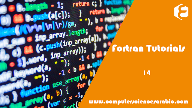 دورة البرمجة بلغة Fortran - التعرف على Derived Types