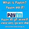 What is paytm? How to create a paytm account?- Paytm (पेटीएम) के बारे में पूरी जानकारी