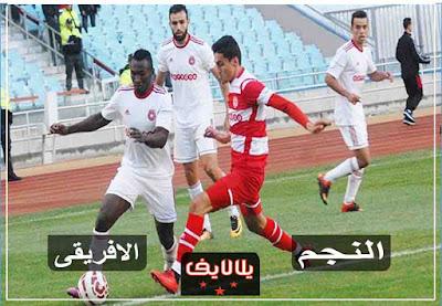 مشاهدة مباراة النجم الساحلي والافريقي بث مباشر اليوم في كأس تونس
