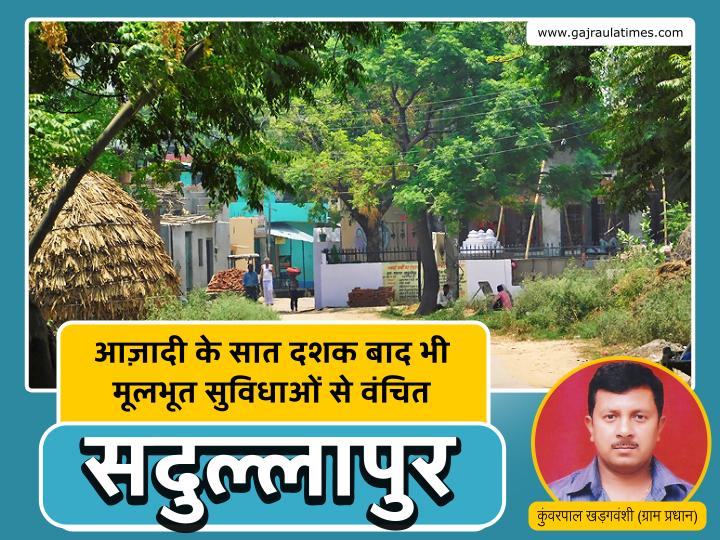 sadullapur-village-story