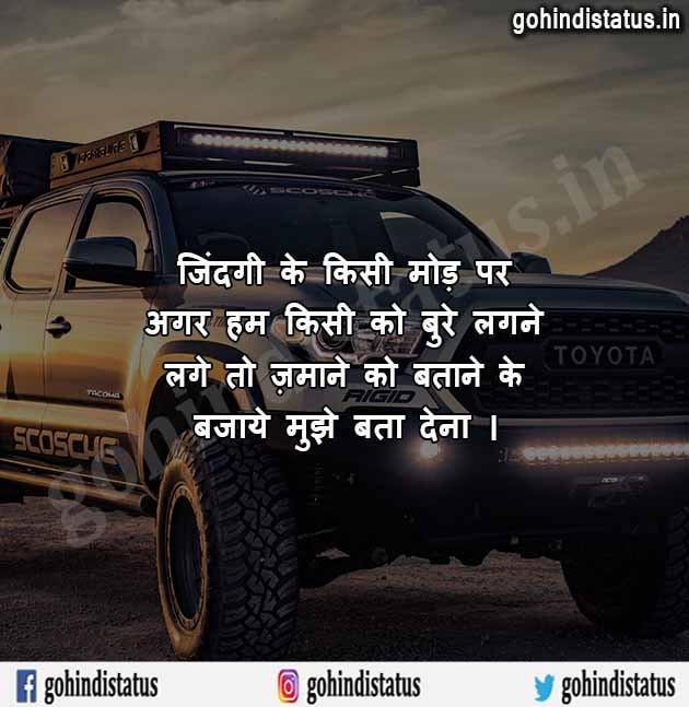 Royal Nawabi Attitude Status | Badmashi Status In Hindi