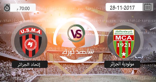 نتيجة مباراة مولودية الجزائر وإتحاد الجزائر اليوم الرابطة المحترفة الجزائرية الأولى