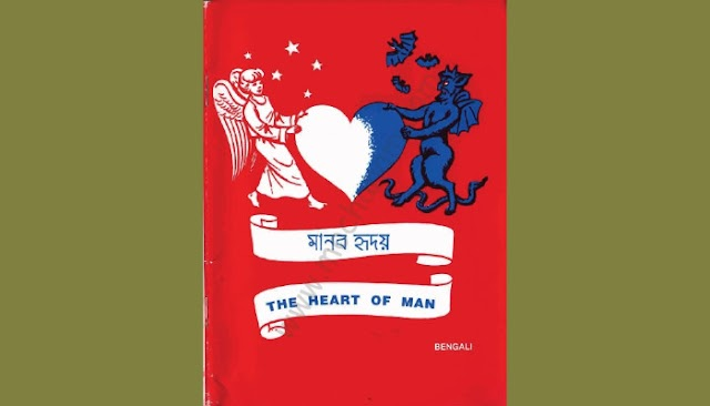 Heart of Man -Bengali(On process)