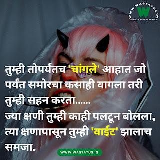 True life status Marathi लाइफ स्टेटस मराठी