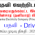 Lanka Electricity Company Post Of - Driver
