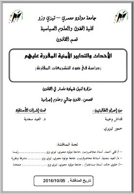 مذكرة ماستر: الأحداث والتدابير الأمنية المقررة عليهم PDF