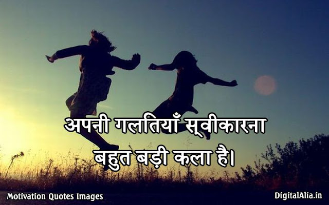inspirational quotes about life in hindi