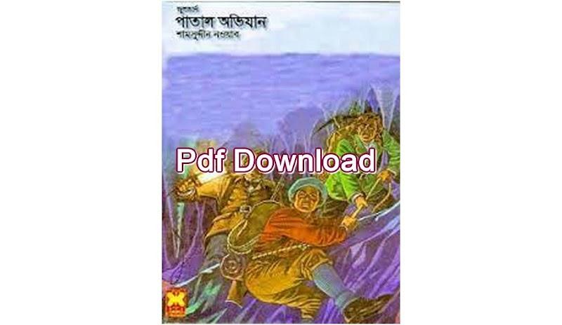 পাতাল অভিযান Pdf Download