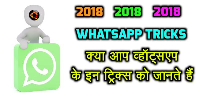 whatsapp2018