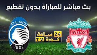 مشاهدة مباراة ليفربول وأتلانتا بث مباشر بتاريخ 25-11-2020 دوري أبطال أوروبا