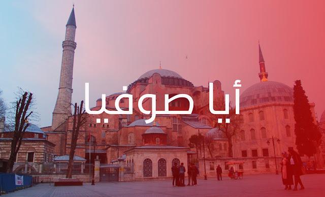 سياحة اسطنبول