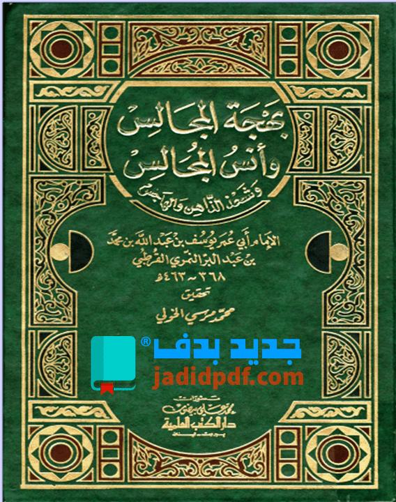 بهجة المجالس وأنس المجالس PDF لابن عبد البر الأندلسي