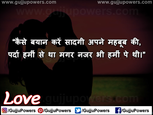 sad and love shayari images