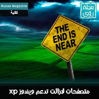 9 متصفحات لازالت تدعم Windows XP + تحديث xp sp3 الرسمي