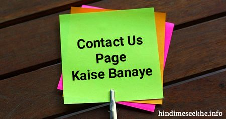 Blogger Ka Contact Us Page Kaise Banaye (Easy Method)
