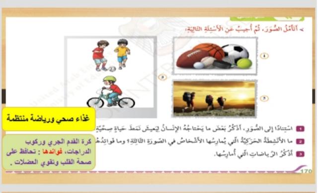 حل درس الكبسولة السحرية لغة عربية صف سابع فصل ثالث
