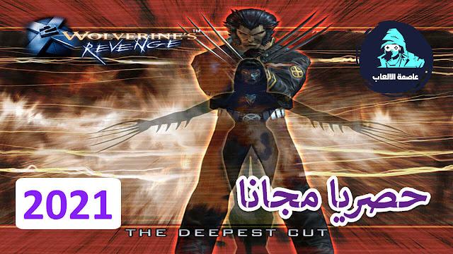تحميل لعبة اكس مان  X-Men 2 Wolverine's Revenge