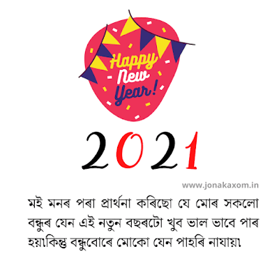 happy new year 2020 quotes in Assamese | Assamese Caption