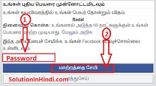 Facebook password dalke ok kare