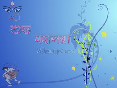 শুভ মহালয়া Wishes Cards, Photo Greetings Latest 2017