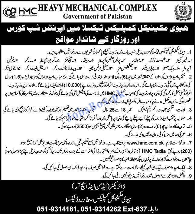 www.hmc.com.pk Jobs 2021 - Heavy Mechanical Complex HMC Apprenticeship Course 2021 in Pakistan - HMC Jobs 2021