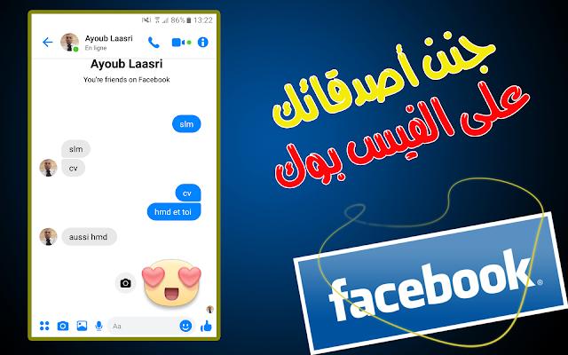 تطبيق Prank facebook لصنع محادثات وهمية على الفيس بوك  و وضع مقالب بأصدقائك مجانا !