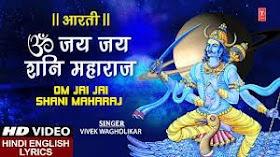 ॐ जय जय शनि महाराज Om Jai Jai Shani Maharaj Lyrics - Vivek Wagholikar