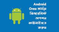 কিভাবে Android Oreoতে ফিঙ্গারপ্রিন্ট  কাস্টমাইজড করবেন