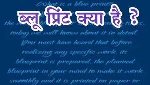 Blueprinte-kise-kahte-hai-in-Hindi