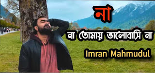 Naa (না তোমায় ভালোবাসি না) Lyrics by Imran Mahmudul