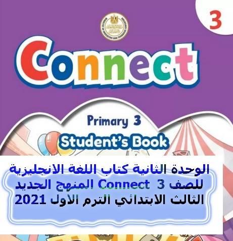 الوحدة الثانية كتاب اللغة الانجليزية المنهج الجديد Connect  3 للصف الثالث الابتدائي الترم الاول 2021