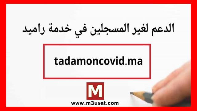 Tadamoncovid.ma | tadamon covid maroc 2020