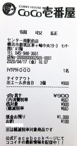カレーハウスCoCo壱番屋 センター南駅前店 2020/4/17 テイクアウトのレシート