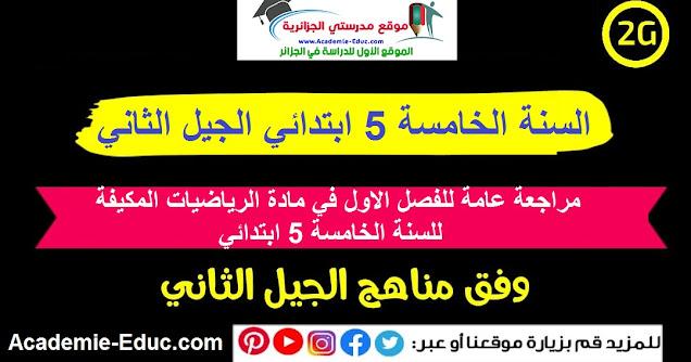 مراجعة عامة للفصل الاول في مادة الرياضيات للسنة الخامسة المكيفة word