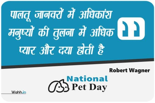 National Pet Day Messagess In Hindi