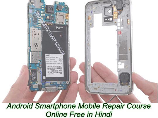 Online Free Full Android Smartphone Mobile Repair Course in Hindi & PDF Book Download Free - MobiTechCareer.Com