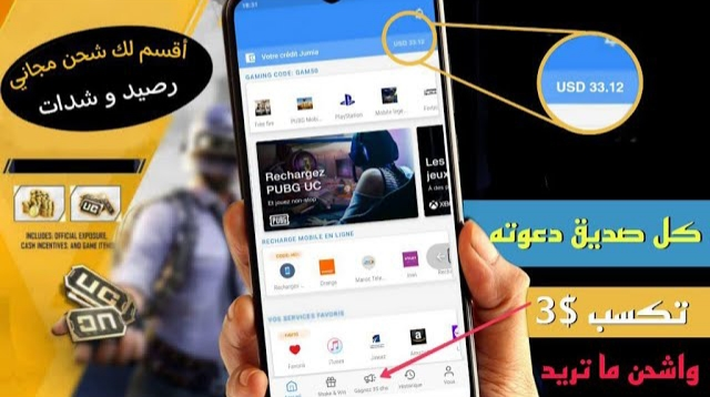 شحن رصيدك وشدات بابجي و فريفاير مجانا عن طريق تطبيق JumiaPay