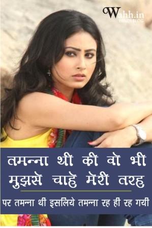 tamnna-thi-wah-bhi-chahe-fb-shayari