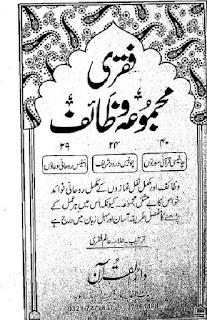 Faqri Majmooa E Wazaif (Complete Book) By Allama Alam Faqri Pdf Free Download
