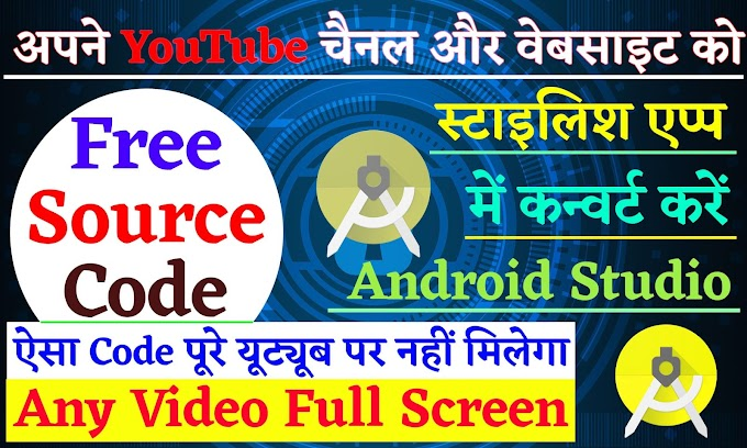 Webview source code android studio free download 2021